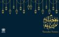 رسالة المبعوث الخاص للأمين العام للأمم المتحدة إلى اليمن لمناسبة حلول شهر رمضان